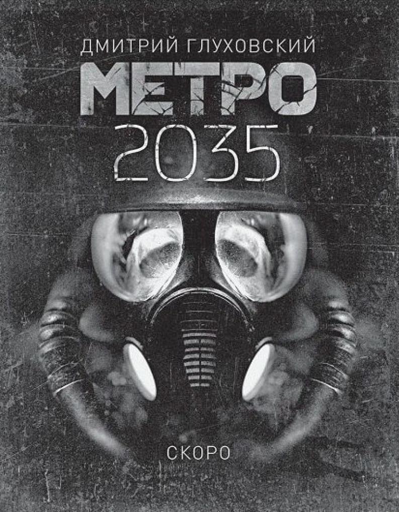 ГЛУХОВСКИЙ ДМИТРИЙ МЕТРО 2035 СКАЧАТЬ БЕСПЛАТНО