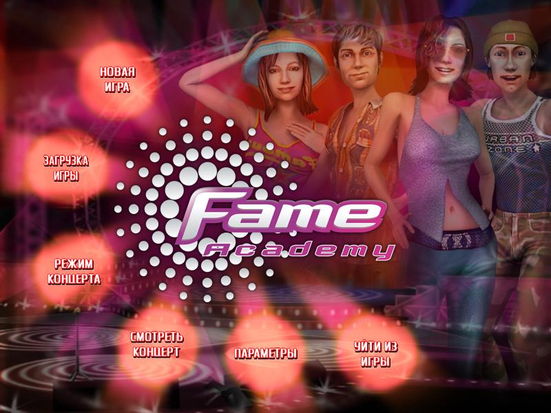 Fame Academy Игра Скачать
